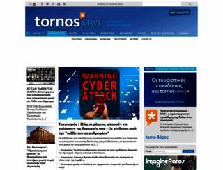 tornosnews.gr screenshot
