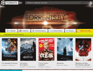 torrents.by screenshot