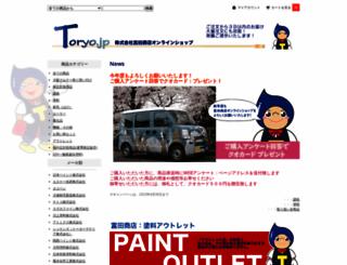 toryo.jp screenshot