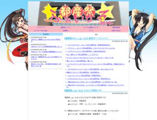tosanmatsuri.sokubaikai.com screenshot