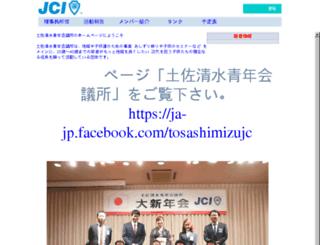 tosashimizu-jc.net screenshot