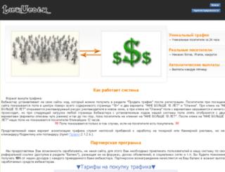 tosell.linkunder.ru screenshot