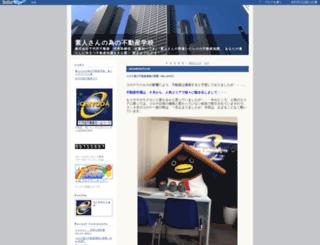 toshikazu.livedoor.biz screenshot
