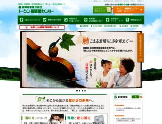 toshin-ha.co.jp screenshot
