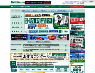 toshin.com screenshot