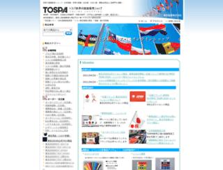 tospa.shop-pro.jp screenshot