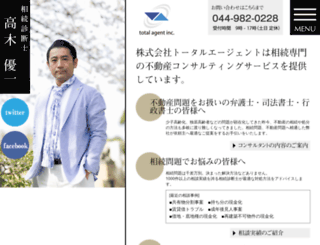 totalagent.jp screenshot