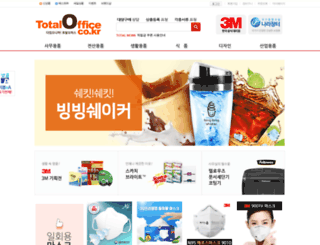 totaloffice.co.kr screenshot