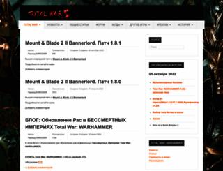 totalwars.ru screenshot