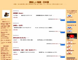 totosake.way-nifty.com screenshot