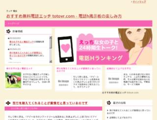 totovr.com screenshot