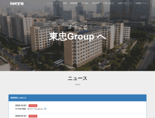 totyu.com screenshot
