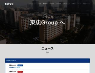 totyu.com screenshot