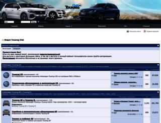 touareg-club.net screenshot