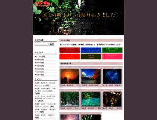 touhokumiyagi.da-te.jp screenshot