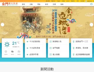 tour.kinmen.gov.tw screenshot