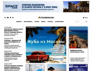 tourdom.ru screenshot