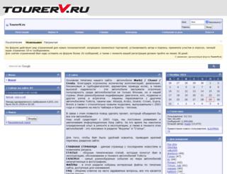 tourerv.ru screenshot