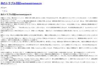 tourismmiejapan.tw screenshot