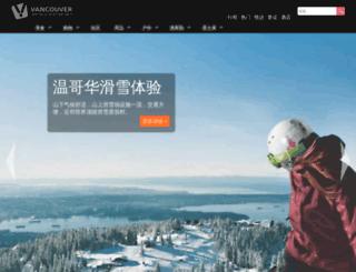 tourismvancouver.cn screenshot
