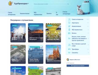 touroid.ru screenshot