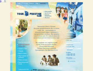 tourprestige.ru screenshot