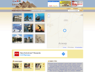 tours-tv.com screenshot