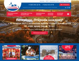 tourtransservice.ru screenshot