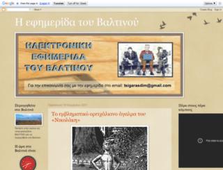 tovaltino.blogspot.com screenshot