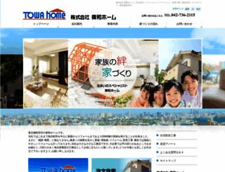 towa-home.jp screenshot