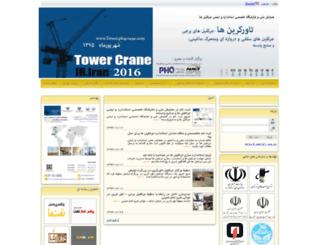 tower.phqcrane.com screenshot