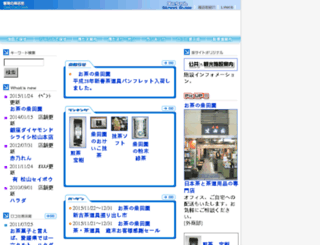 town.ehime-iinet.or.jp screenshot