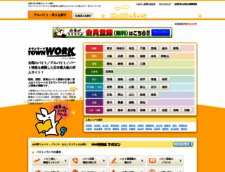 townwork.net screenshot