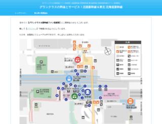 toyama-shinkansen.jp screenshot