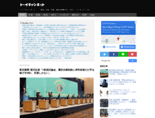 toychan.blog.jp screenshot
