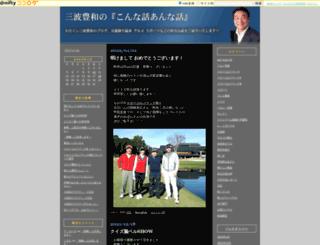 toyokazu.cocolog-nifty.com screenshot
