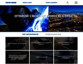toyotire.ru screenshot