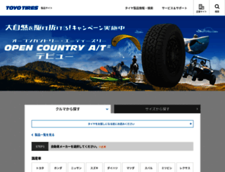 toyotires.jp screenshot