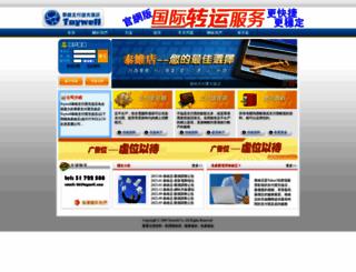 toywell.com screenshot