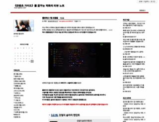 toze.egloos.com screenshot