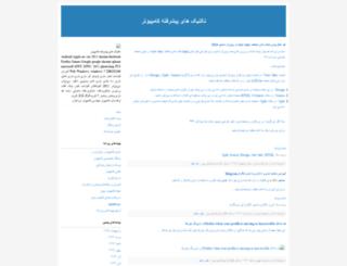 tpc.blogfa.com screenshot