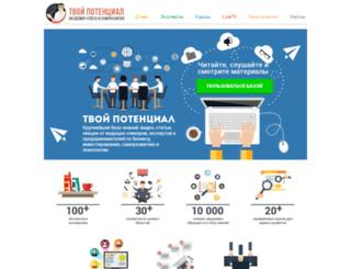tpotencial.ru screenshot