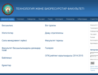 tppzh.kaznau.kz screenshot