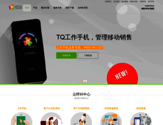tq.cn screenshot