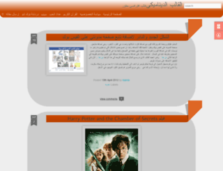 tqarob3.blogspot.com screenshot