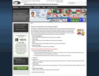 tqen.mot.gov.il screenshot