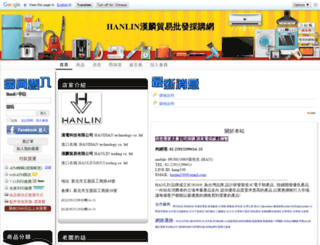 tr322.shop2000.com.tw screenshot