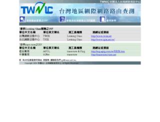 trace.twnic.net.tw screenshot