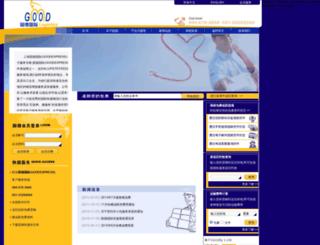 track.goodexpress.com.cn screenshot