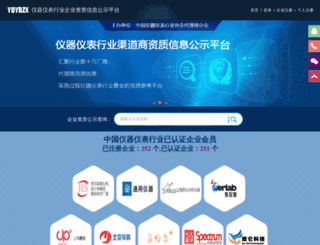 trade.1718china.com screenshot
